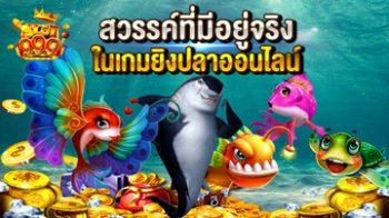 เกมยิงปลา ฟรีโบนัสมากมาย เพียงแค่เลือกเล่นเกมยิงปลากับเรา